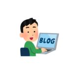 ブログ、再開しました