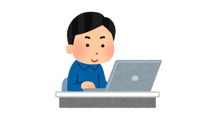 パソコンで作業をする男の人