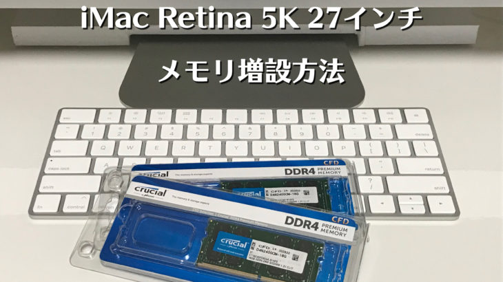 iMacとメモリ