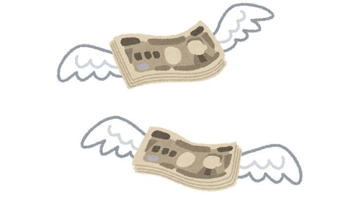飛んでいくお金。散財するイメージ。
